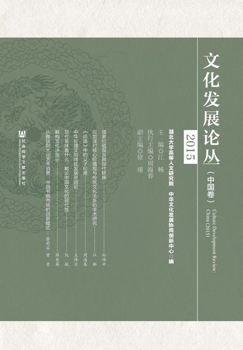 文化发展论丛·中国卷(2015)