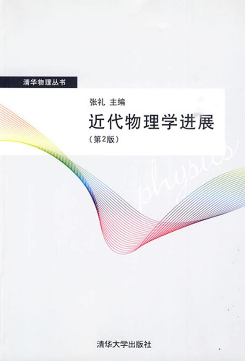 近代物理学进展(第2版)