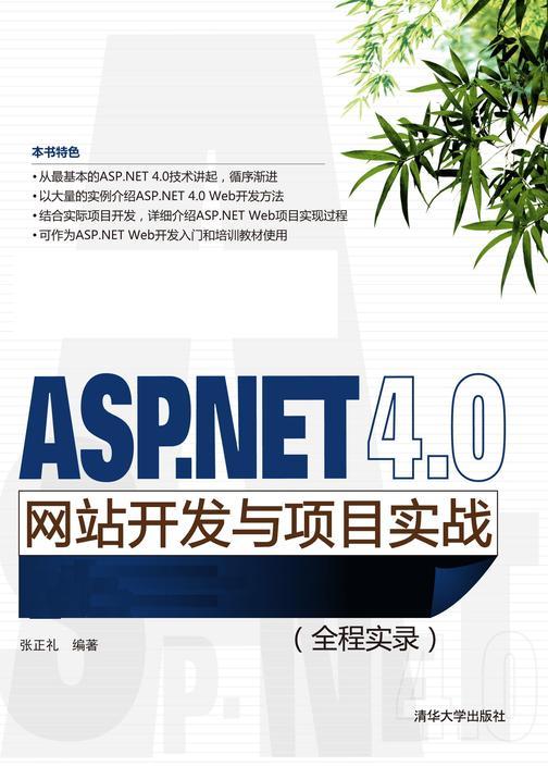 ASP.NET 4.0网站开发与项目实战(全程实录)(无赠送光盘)