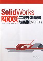 SolidWorks 2008二次开发基础与实例(VC++)(仅适用PC阅读)
