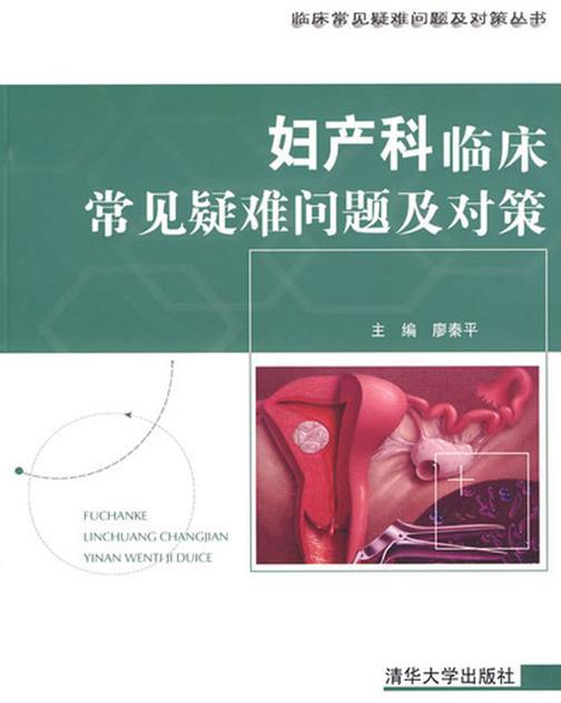 妇产科临床常见疑难问题及对策