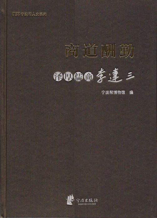 商道酬勤:泽厚儒商李达三
