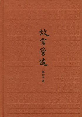 故宫营造(纯文字版)