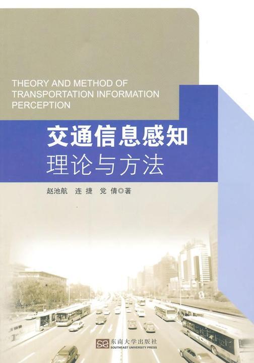 交通信息感知理论与方法