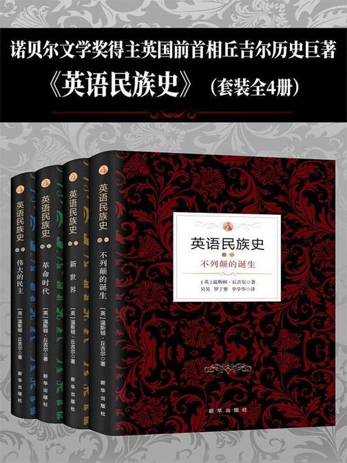英语民族史(全4册)