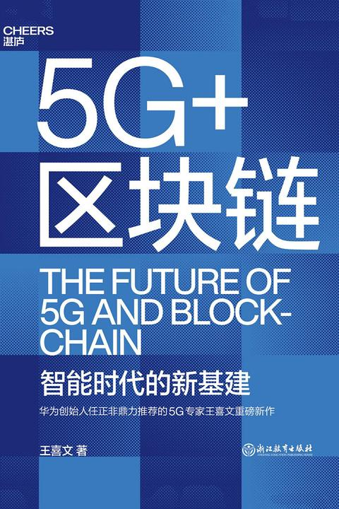 5G+区块链