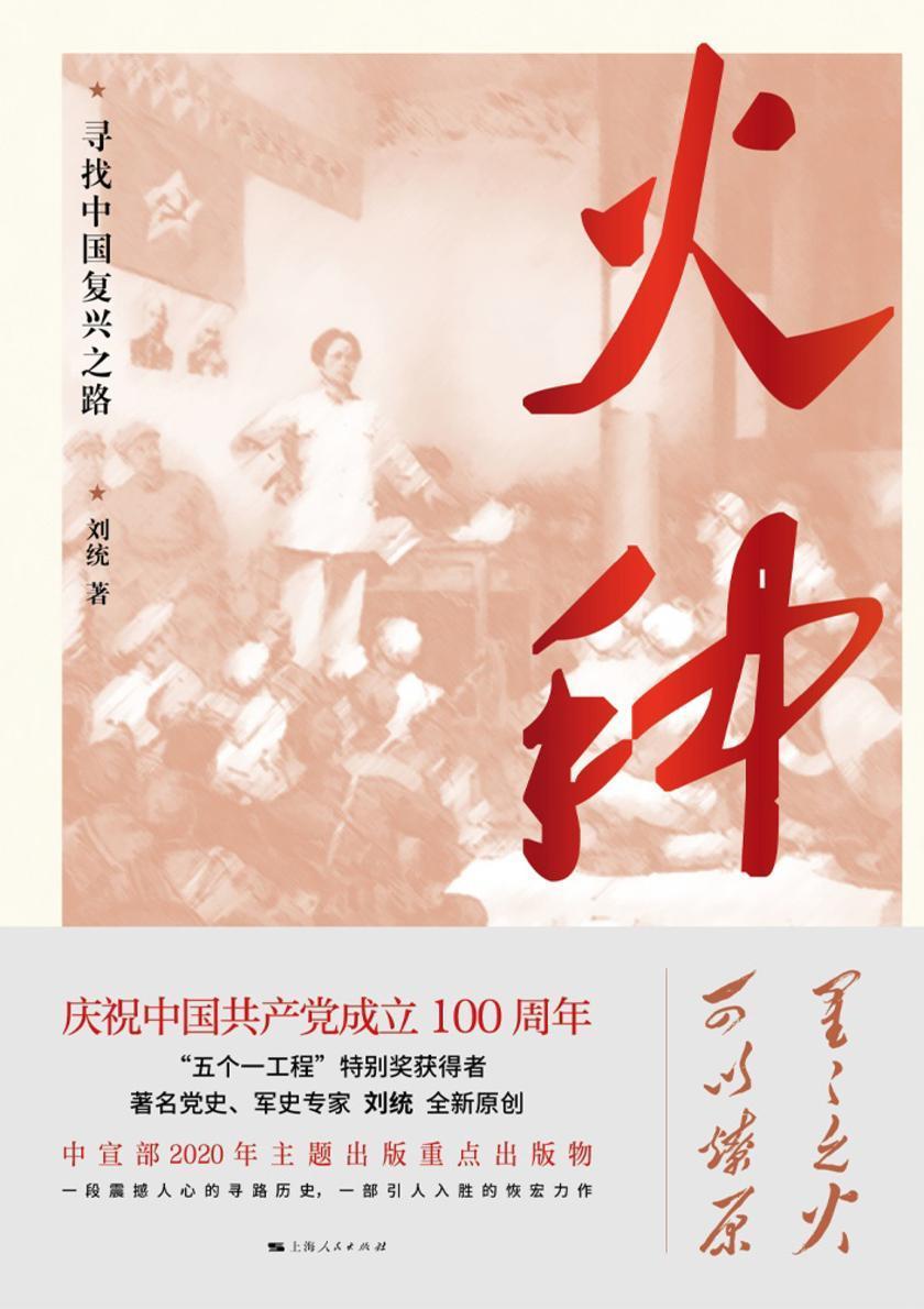 火种——寻找中国复兴之路