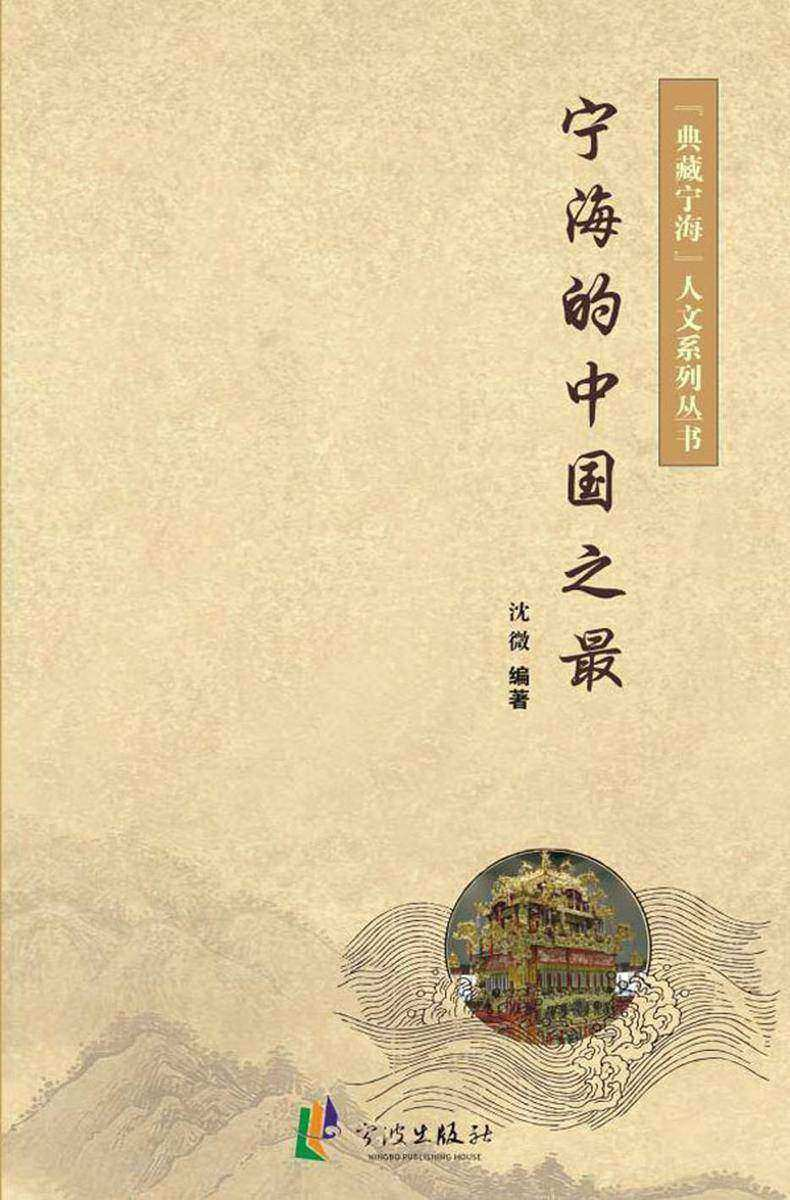 宁海的中国之(仅适用PC阅读)