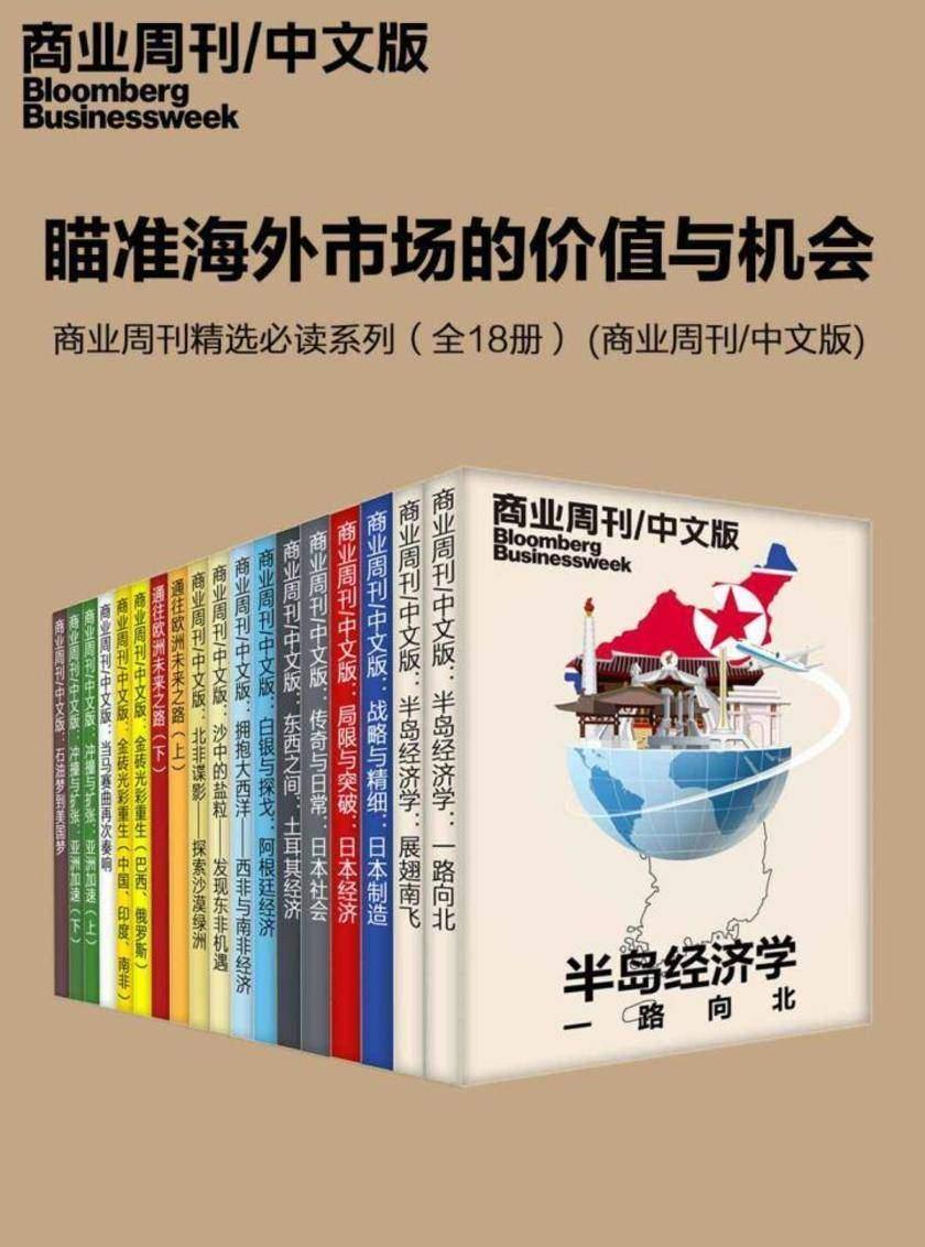 瞄准海外市场的价值与机会——商业周刊精选系列(全18册) (商业周刊中文版)