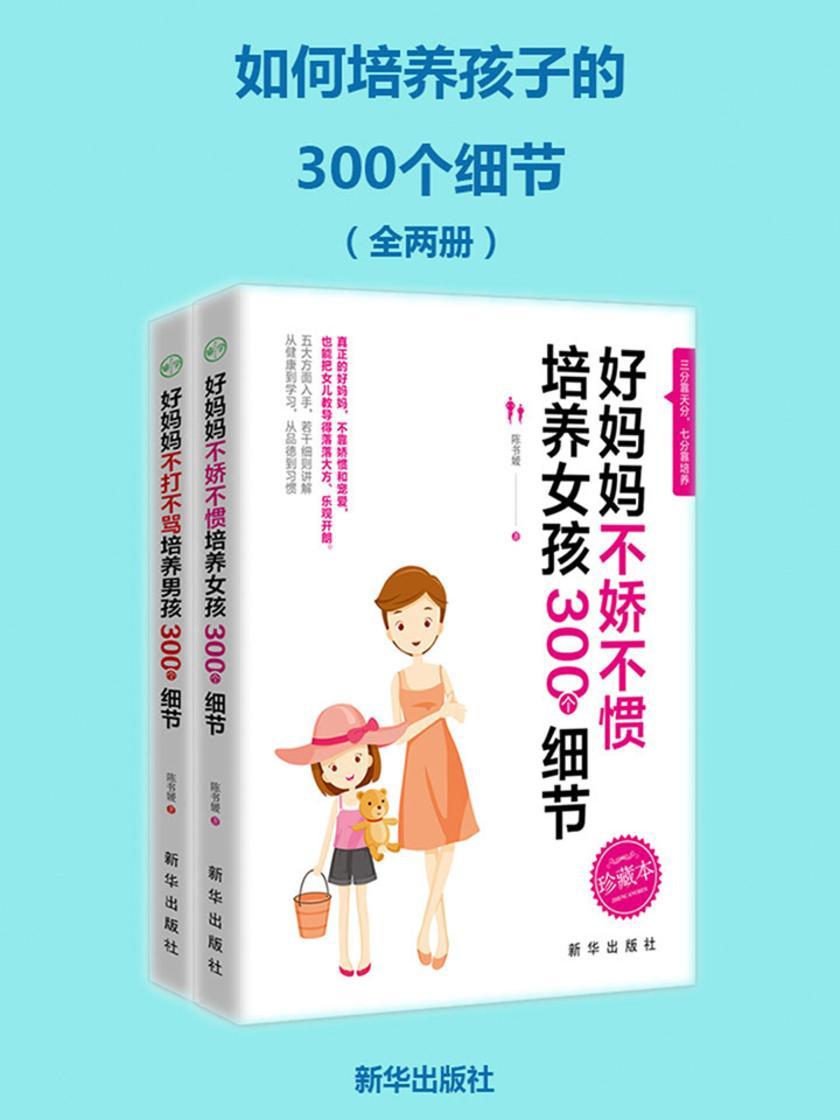 如何培养孩子的300个细节(全2册)