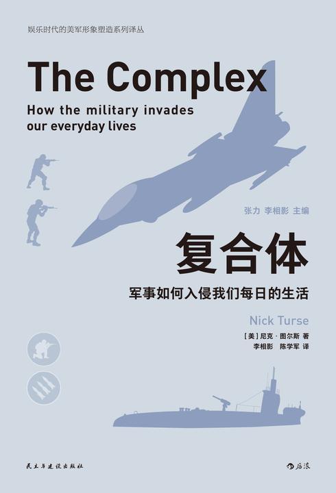 """复合体:军事如何入侵我们每日的生活(这是《黑客帝国》中的""""红色药丸"""",揭秘我们这个被军事复合体控制的新世界!)"""