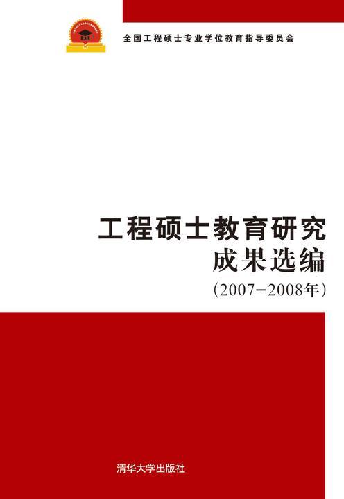 工程硕士教育研究成果选编(2007-2008年)