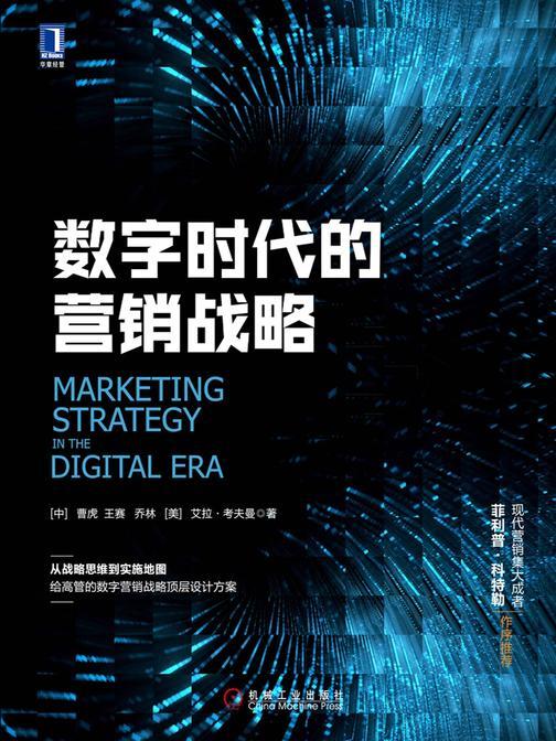 数字时代的营销战略