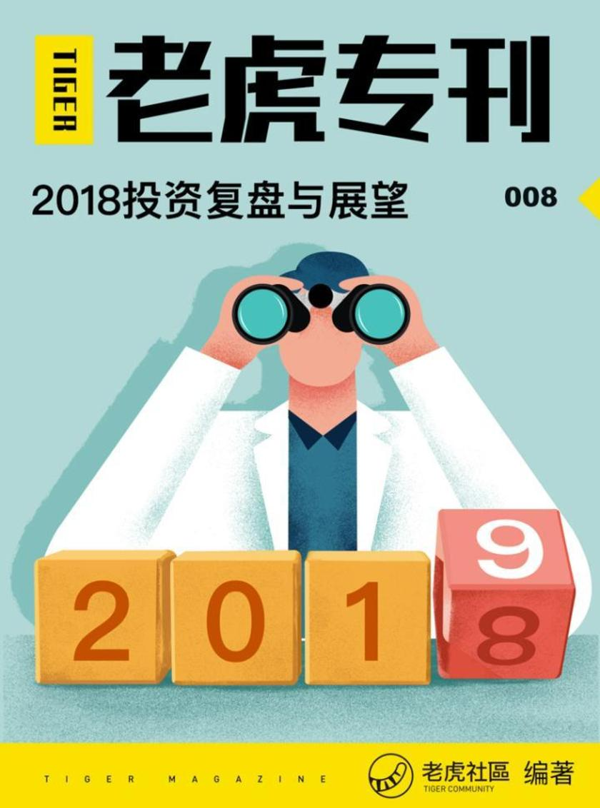 《老虎专刊》008期——2018投资复盘与展望