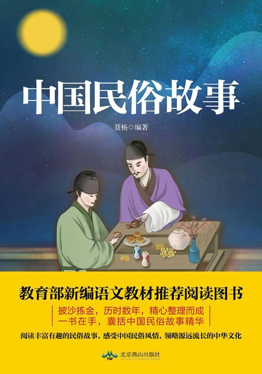 中国民俗故事