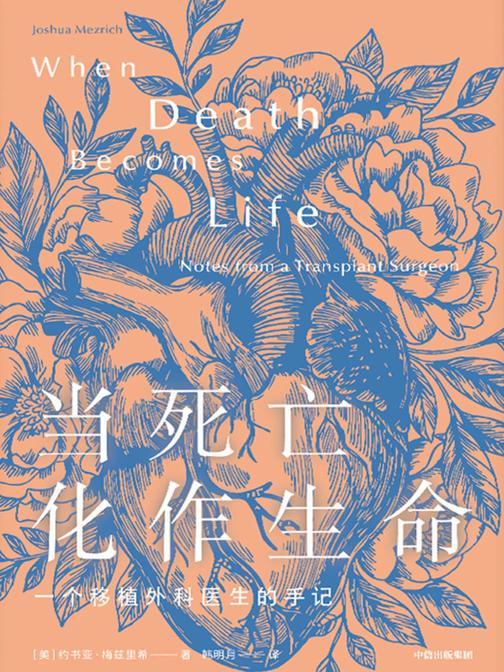 当死亡化作生命