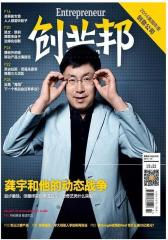 创业邦 月刊 2014年7月(电子杂志)(仅适用PC阅读)