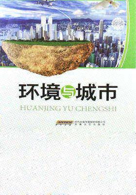 人与环境知识丛书:环境与城市