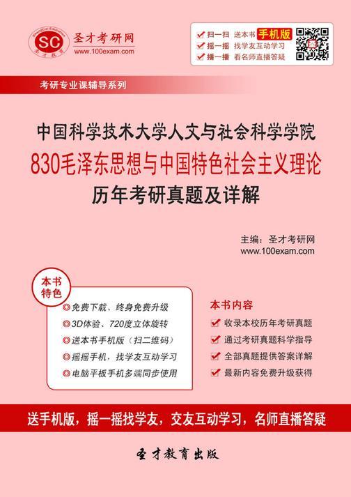 中国科学技术大学人文与社会科学学院830毛泽东思想与中国特色社会主义理论历年考研真题及详解