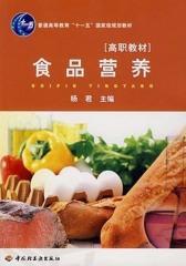 食品营养(仅适用PC阅读)