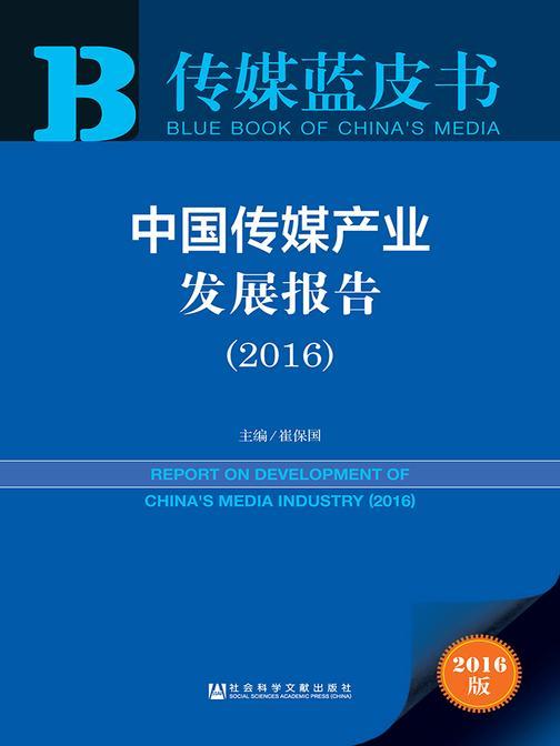 中国传媒产业发展报告(2016)