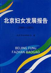 北京妇女发展报告(1995-2005)(试读本)