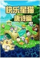 星猫之唐诗篇(影视)