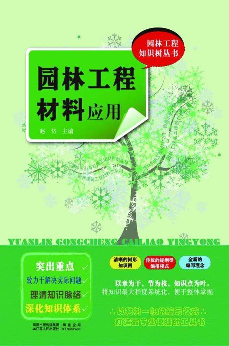 园林工程材料应用(仅适用PC阅读)