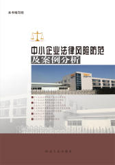 中小企业法律风险防范及案例分析