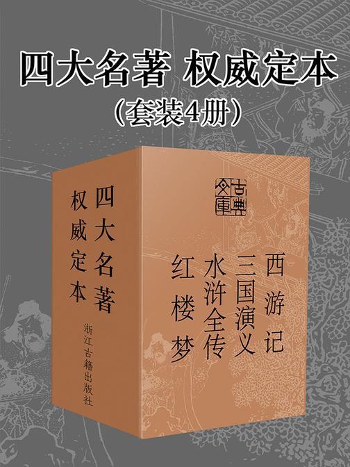 四大名著·权威定本(套装4册)