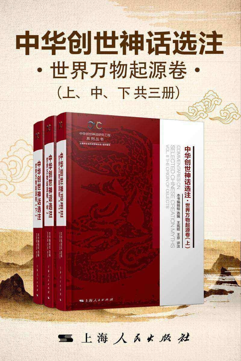 中华创世神话选注·世界万物起源卷