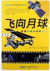 神秘的太空世界丛书:飞向月球