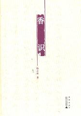 煮雨文丛:香识(扬之水 著)(试读本)