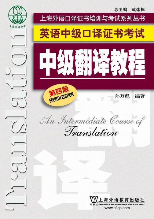 英语中级口译证书考试:中级翻译教程(第4版)