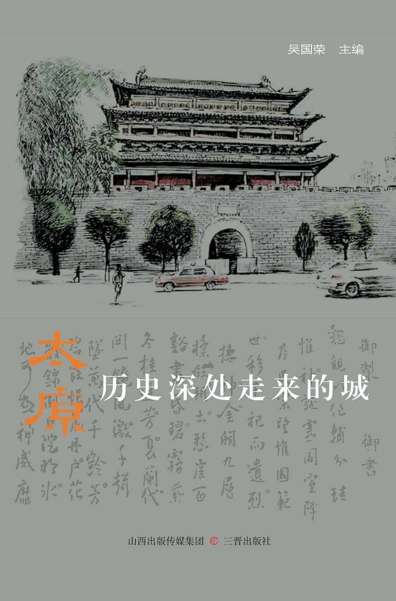 太原:历史深处走来的城(仅适用PC阅读)