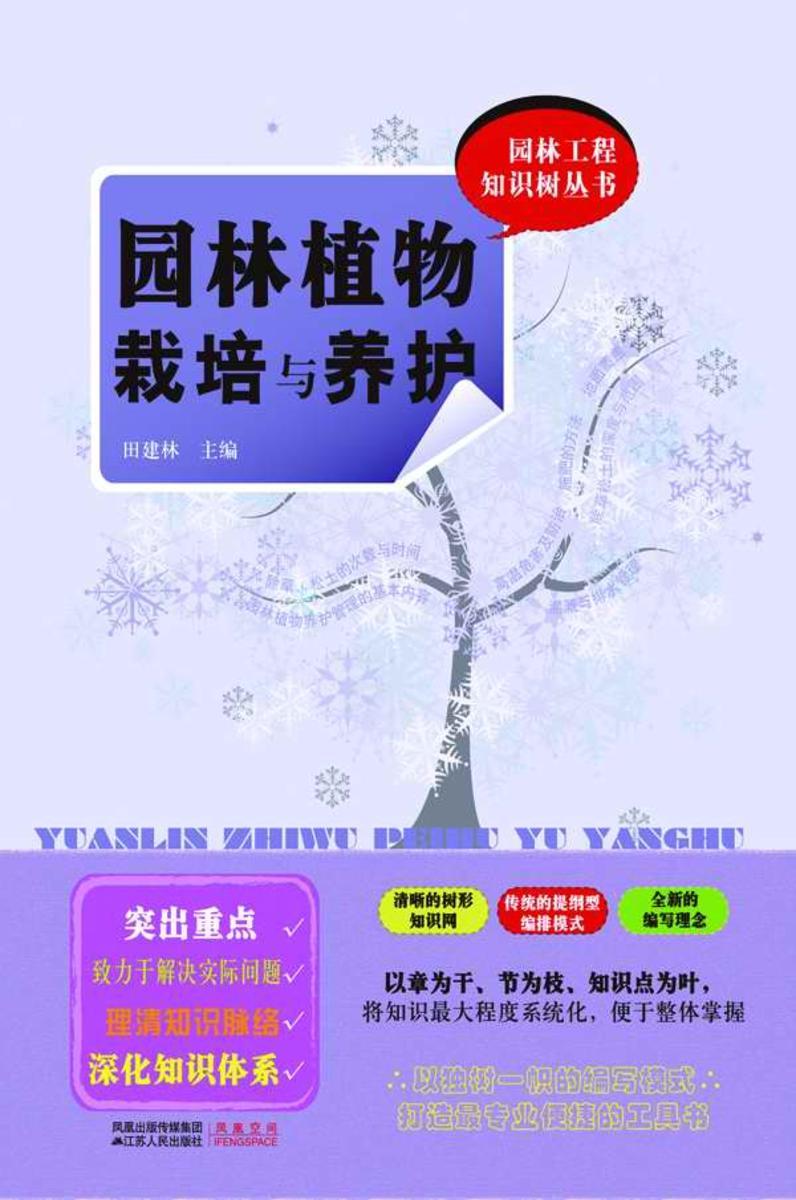 园林植物栽培与养护(仅适用PC阅读)