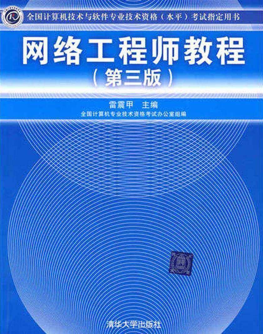 网络工程师教程(第三版)