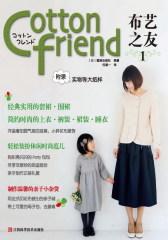 Cotton friend 布艺之友 Vol.1(试读本)