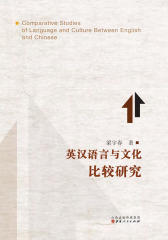 英汉语言与文化比较研究