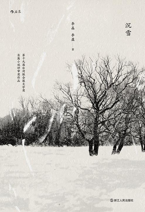 沉雪(第19届台湾联合报文学奖获奖作品,记录北大荒时期知青们的苦难之歌!)