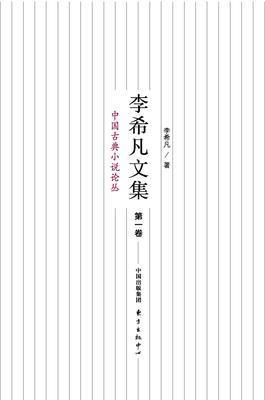 李希凡文集(第一卷)——中国古典小说论丛