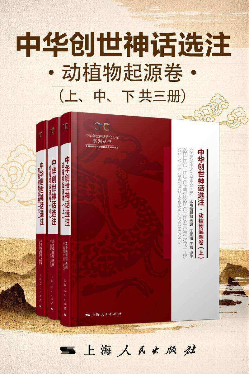 中华创世神话选注·动植物起源卷