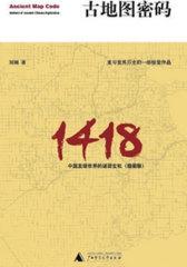 1418中国发现世界的迷团玄机:古地图密码(试读本)