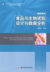 食品与生物试验设计与数据分析(仅适用PC阅读)