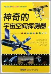 神秘的太空世界丛书:神奇的宇宙空间探测器