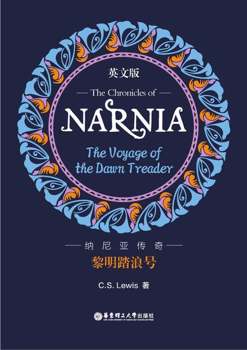 纳尼亚传奇:黎明踏浪号(英文版)The Chronicles of Narnia: The Voyage of the Dawn Treader