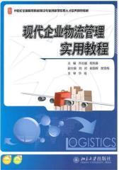 现代企业物流管理实用教程(仅适用PC阅读)