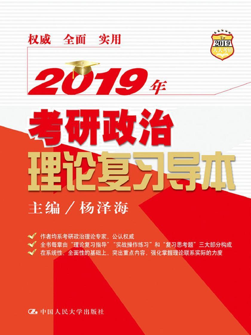 2019年考研政治理论复习导本
