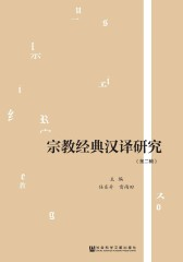 宗教经典汉译研究(第2辑)