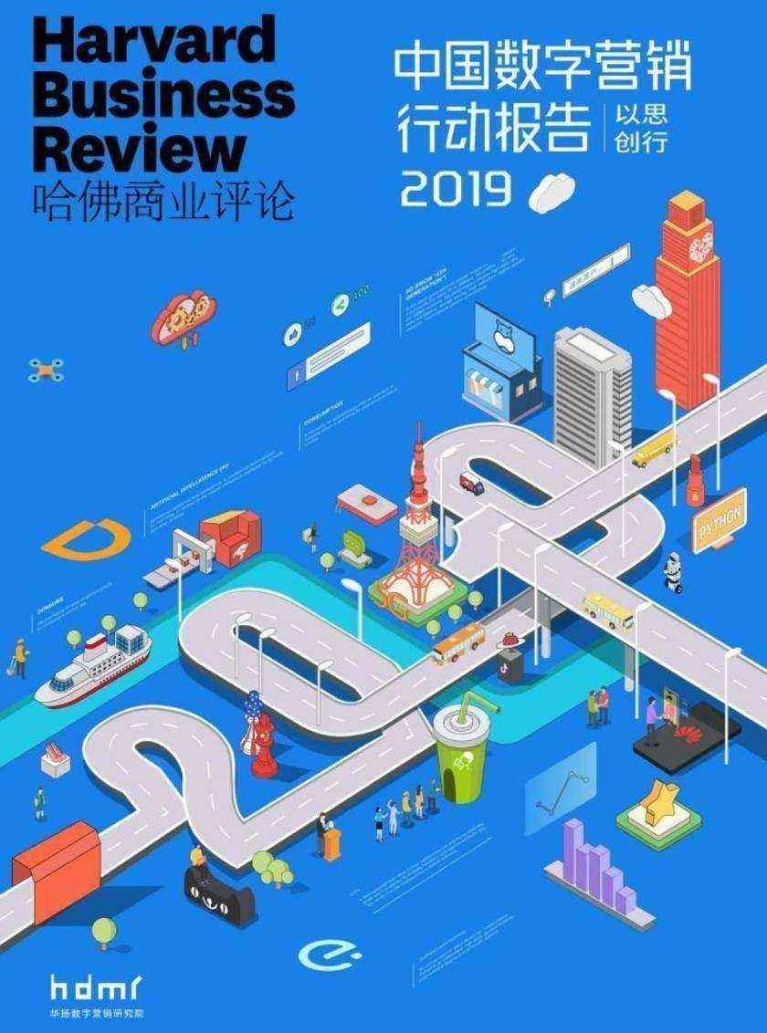 2019中国数字营销行动报告